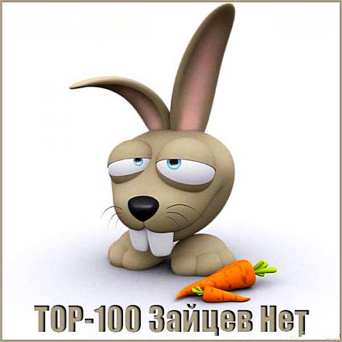 Изображение для VA / Tоп 100 Зайцев.нет: Январь (2019) MP3, 320 Кбит/c (кликните для просмотра полного изображения)