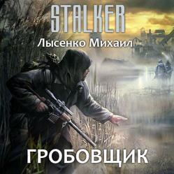 Лысенко Михаил - S.T.A.L.K.E.R. Гробовщик