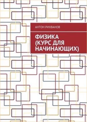Антон Рихванов - Физика (курс для начинающих)
