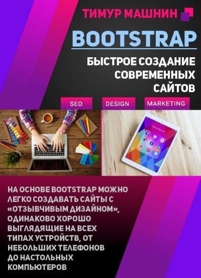 Тимур Машнин - Bootstrap: быстрое создание современных сайтов