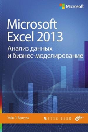 Л. Винстон Уэйн - Microsoft Excel 2013. Анализ данных и бизнес-моделирование