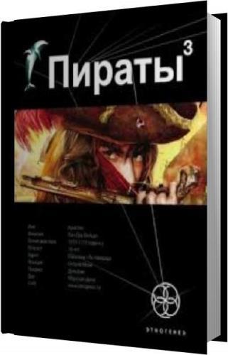 Пронин Игорь - Пираты. Книга третья. Остров Моаи (Аудиокнига)
