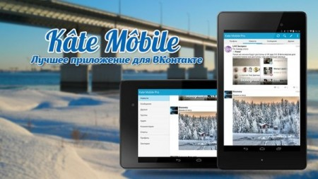 Kate Mobile Pro v52.3 (Android)