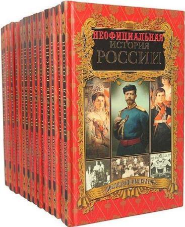 Неофициальная история России в 14 томах