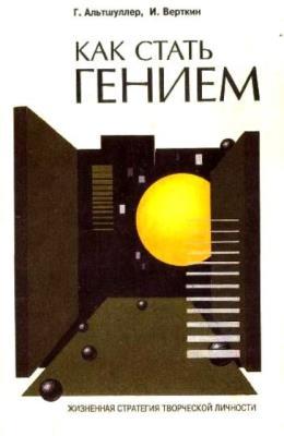 Альтшуллер Г.С., Верткин И.М. - Как стать гением: Жизненная стратегия творческой личности (1994)
