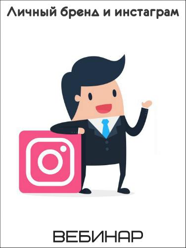 Личный бренд и инстаграм (2019) Вебинар