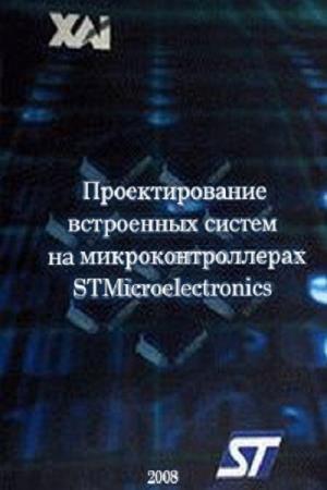 Бабешко Е.В., Желтухин А.В. - Проектирование встроенных систем на микроконтроллерах STMicroelectronics (2008) pdf