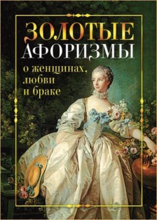 Борисов В. - Золотые афоризмы о женщинах, любви и браке