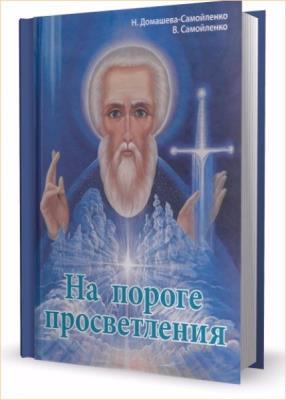 Надежда Домашева - На пороге просветления. Практики активизации энергоцентров