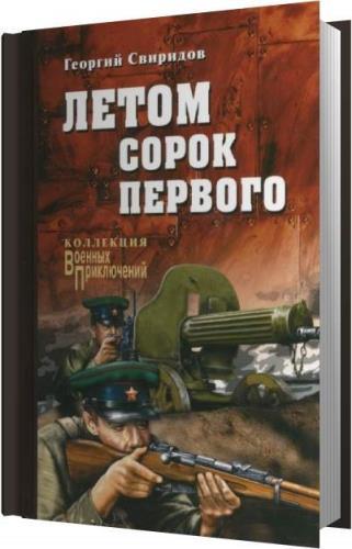 Георгий Свиридов - Летом Сорок Первого (Аудиокнига)
