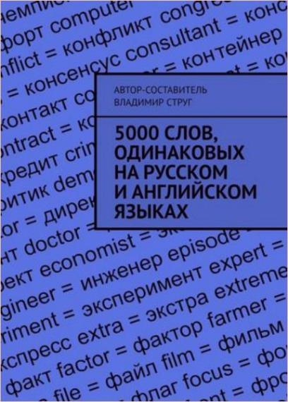 Владимир Струг - 5000 слов, одинаковых на русском и английском языках