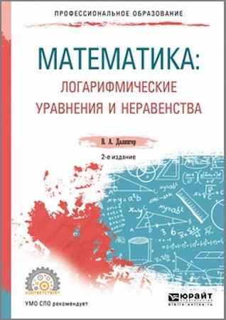 Далингер В.А. - Математика. Логарифмические уравнения и неравенства