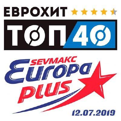 ЕвроХит Топ 40 Europa Plus 12.07.2019 (2019)