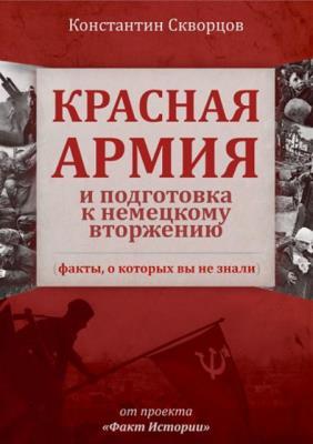 Скворцов Константин - Красная Армия и подготовка к немецкому вторжению (факты, о которых вы не знали) (2019)