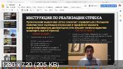 Скачать Эрнест Нейман - Тренинг Anti Stress (2018) PCRec