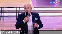 Аншлаг. Старый Новый год (12.01.2019) HDTVRip