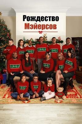 Рождество Мэйерсов / Almost Christmas (2016) BDRip 1080p