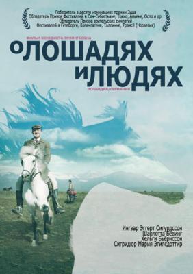 О лошадях и людях / Hross i oss (2013) BDRip 720p