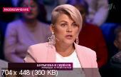 На самом деле. Шурыгина и Семенов: правда о той ночи (22.01.2019) SATRip