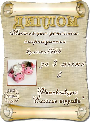 """Фотоконкурс """"Ёлочные игрушки"""". Поздравление победителей. _0fad49d0344d3e392687a32b6a54cc99"""