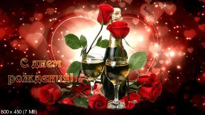 Поздравляем с Днем Рождения Марину (Marisha73) _e55fad6a2e3124be8829b1f30182d620