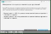 ESET Online Scanner 3.0.17.0 Portable