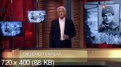 Легенды армии. Петр Лидов (2019) SATRip