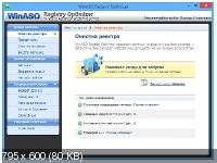 WinASO Registry Optimizer 5.6.1.0 RePack/Portable by elchupakabra
