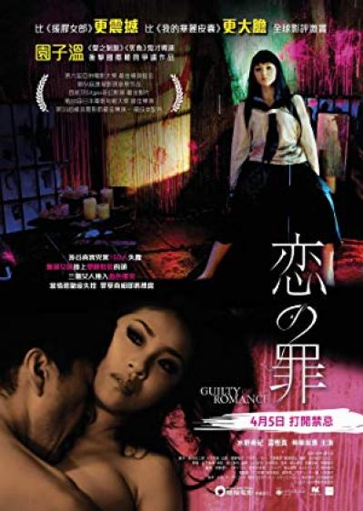 Guilty of Romance 2011 EXTENDED SUBBED 1080p BluRay H264 AAC-RARBG