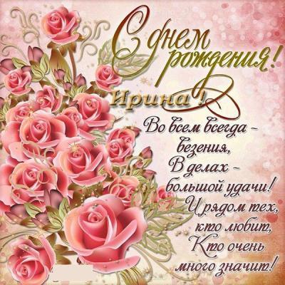Поздравляем с Днем рождения Ирину (irina rodenko) C132df7df3a811e2db7d651d6f03ba48