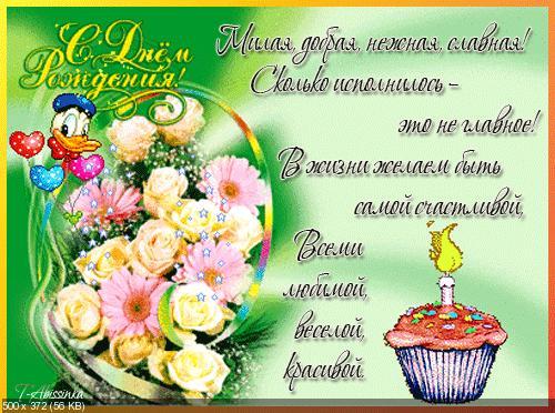 Поздравляем с Днем Рождения Ольгу (Oleyka) E45cbb29254d7b76a4d4c98a6e56ac2e