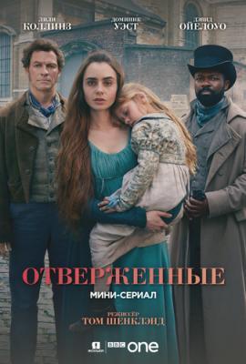 Отверженные / Les Miserables [Сезон: 1] (2019) HDTVRip 720p   Jaskier