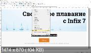 Infix PDF Editor Pro 7.3.3 Portable