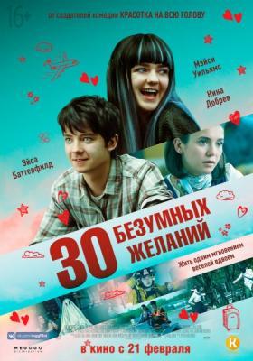 30 безумных желаний / Then Came You (2018) Blu-Ray Remux  1080p