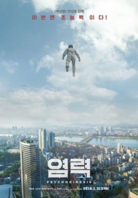 Телекинез / Yeomryeok (2018) WEBRip 1080p | BaibaKo