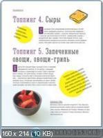 Григорий Мосин - Правило бургера. 158 идей для гастромаркета, домашней вечеринки, кейтеринга и детских праздников (2018)