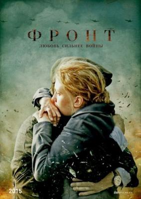 Фронт [01-08 из 08] (2014) WEBRip 1080p