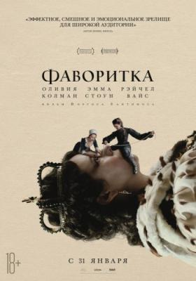 Фаворитка / The Favourite (2018) Blu-Ray Remux 1080p | iTunes