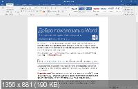 Microsoft office 2016 pro plus 16.0.4639.1000 vl repack by specialist v.19.2. Скриншот №2