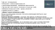 Жанна Абрамова: Закрытая Мастер-группа - Деньги (2019) Вебинары