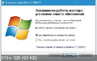 UpdatePack7R2 19.9.13 for Windows 7 SP1 and Server 2008 R2 SP1