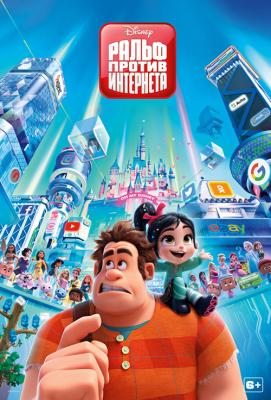Ральф против интернета / Ralph Breaks the Internet (2018) WEB-DL 720p | iTunes