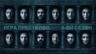 Игра престолов / Game of Thrones [Сезон: 6] (2016) WEB-DL 1080p | Amedia, LostFilm, AlexFilm