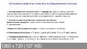 Испанский лимфодренажный массаж спины и ног (2019/CAMRip/Rus)