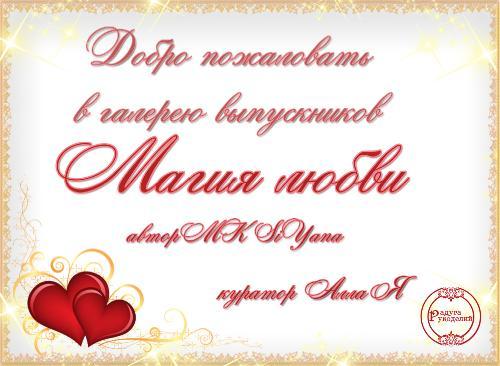 Галерея выпускников Магия любви _221ace7ef28559c9453b1eb9d831a2ef