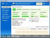 Ariolic ActiveSMART 2.10.3.170 (Rus/Multi)