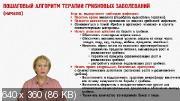 Заболевания вызываемые грибами (2019/PCRec/Rus)