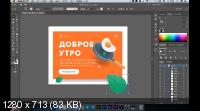 Иллюстрация для сайта. Рисуем яичницу в Adobe Illustrator (2019/WEBRip)