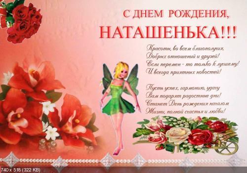 Поздравляем Наталью Ворон с Днем Рождения! - Страница 10 0699f63742576e311996fd3576364b29