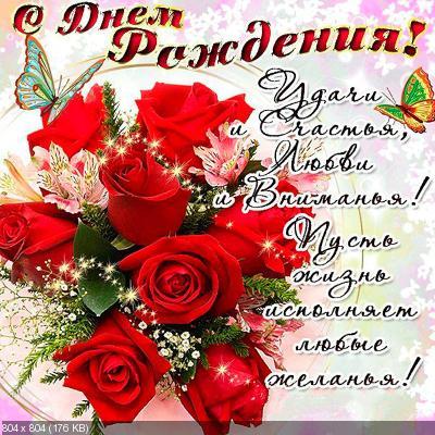 Поздравляем Наталью Ворон с Днем Рождения! - Страница 10 84da2fdd4b7331ed16e42deafb5e19ec